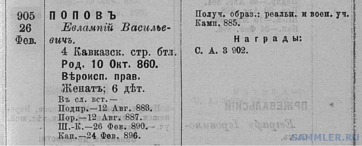 Попов Е.В..jpg