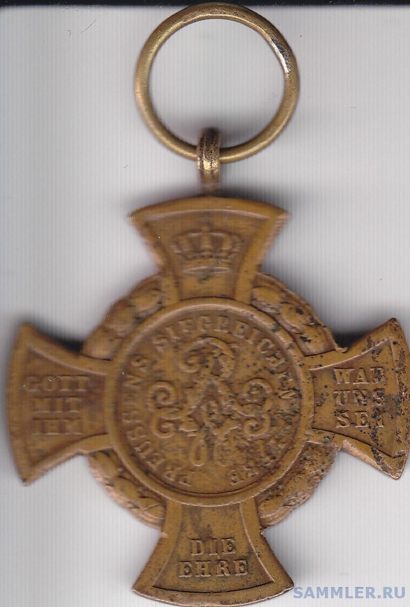 Крест Кёнигграц 1866 рев.jpg