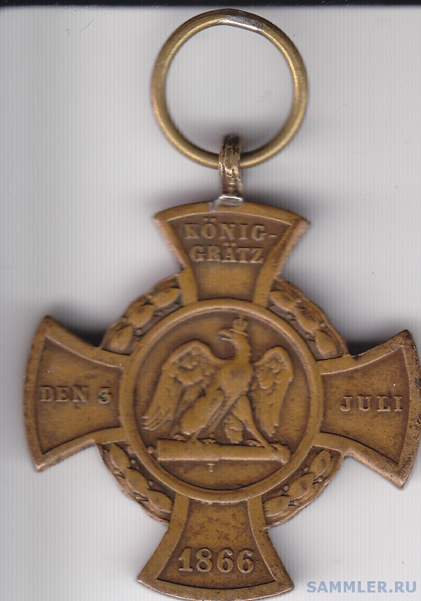 Крест Кёнигграц 1866 ав.jpg