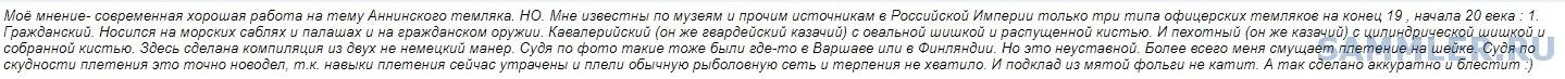 ТЕМЛЯК АННИНСКИЙ-МЕШОК-ответ-2.jpg