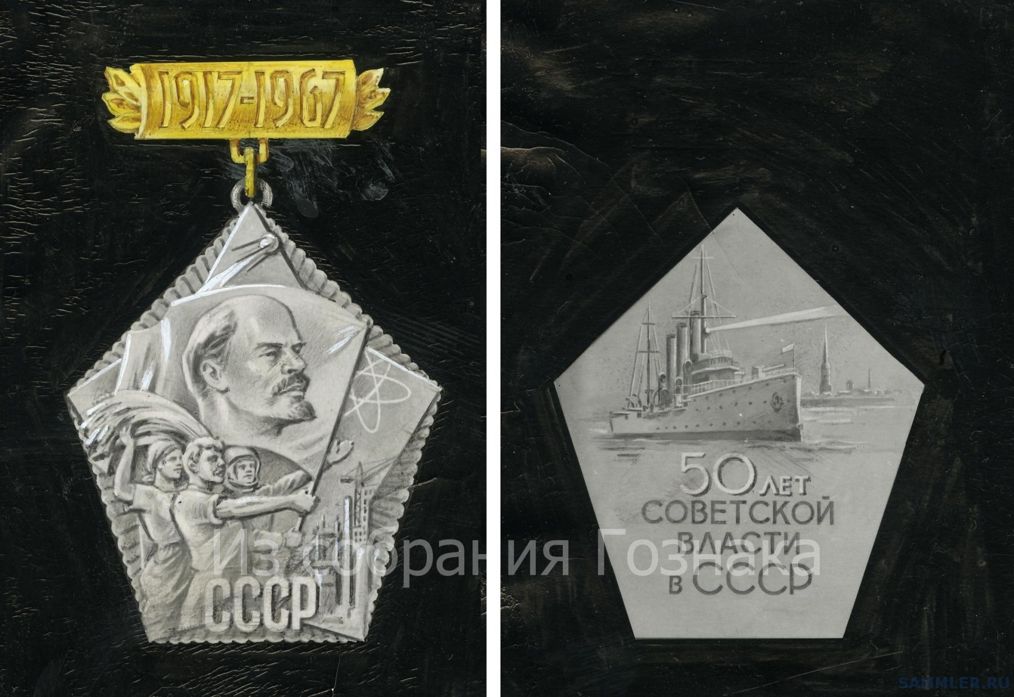 Проект знака в память 50-летия советской власти- худ. С. А. Поманский.jpg
