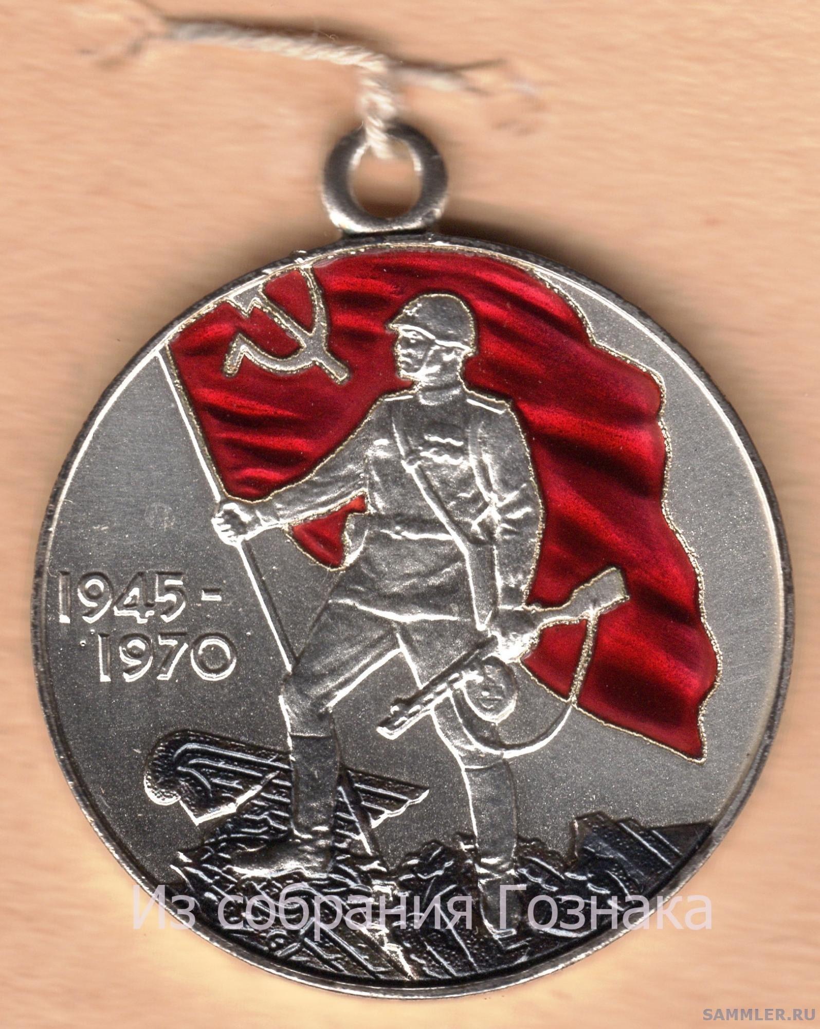 Проект медали 25 лет Победы 2.jpg