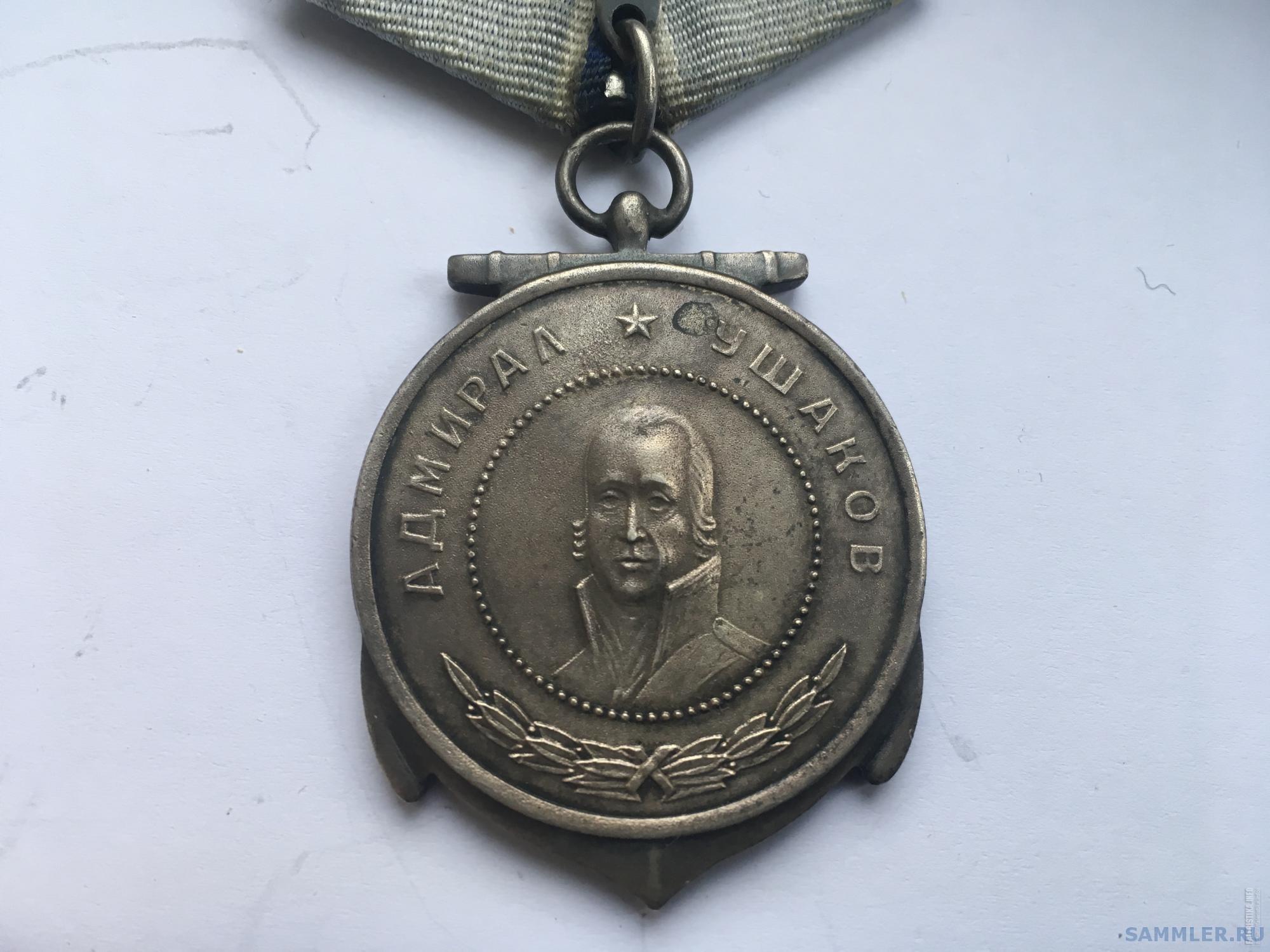 Медаль Ушакова с Документом для Юнг_6.jpg