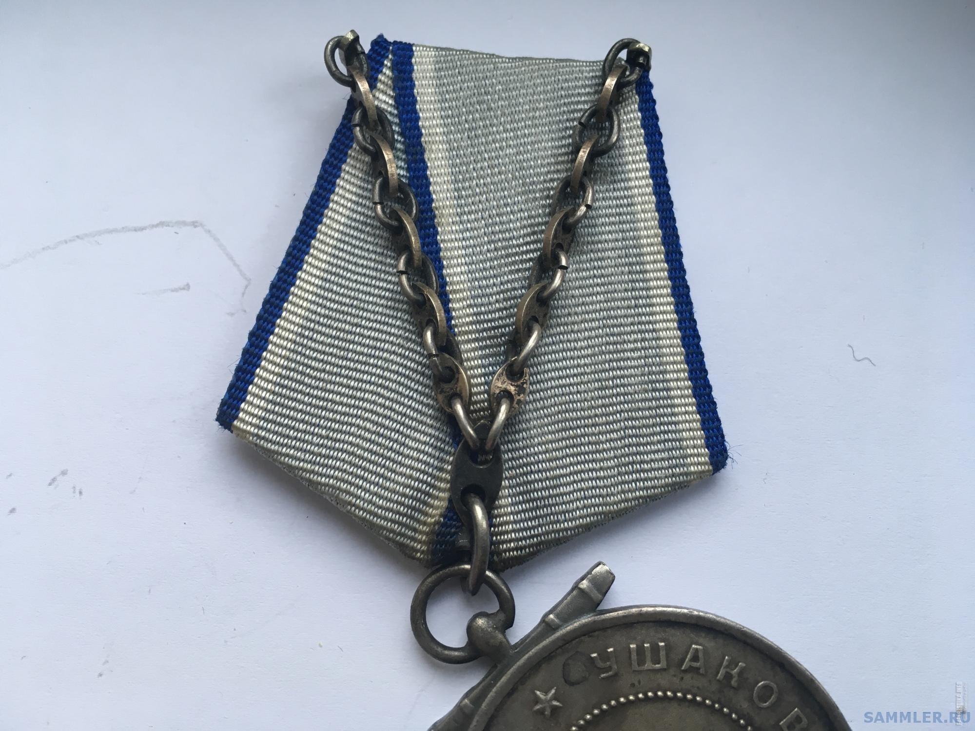 Медаль Ушакова с Документом для Юнг_5.jpg