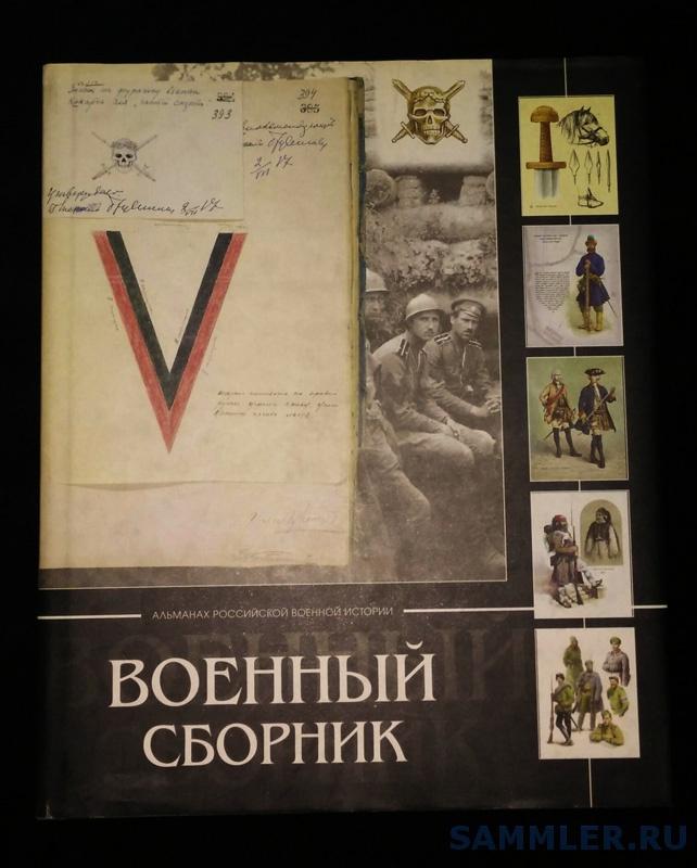 Военный сборник-1.jpg
