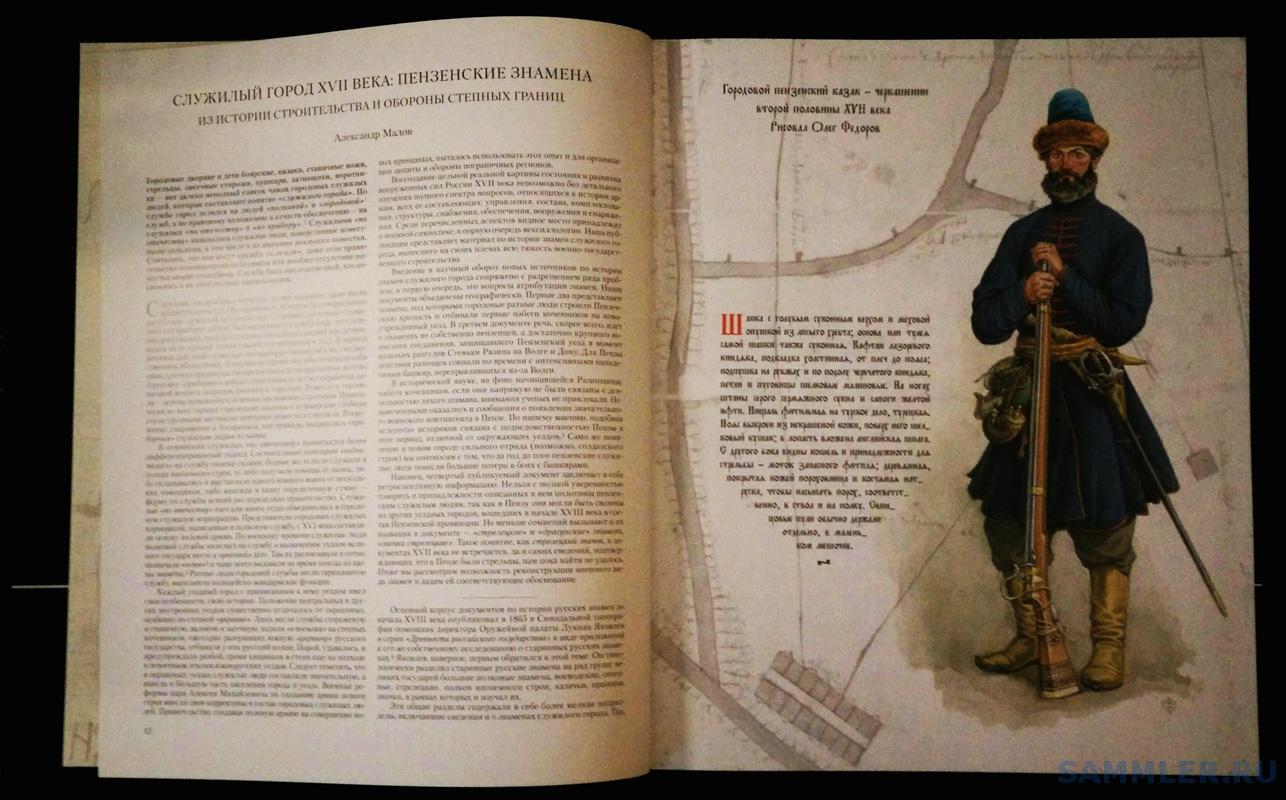 Военный сборник-4.jpg