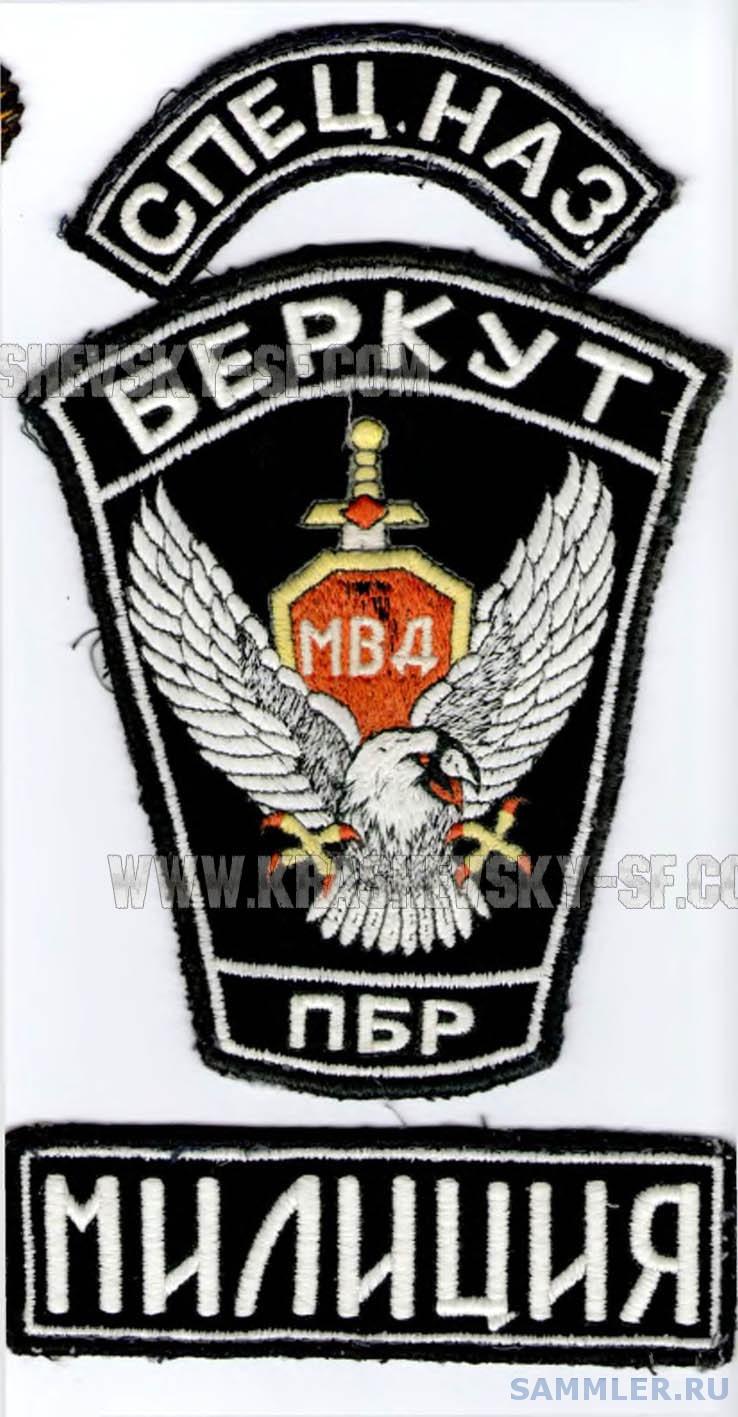 Первый шеврон Беркута 1992-1995 г.г.jpg
