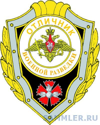Знак отличия «Отличник военной разведки».jpg