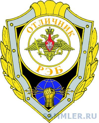 Знак отличия военнослужащих войск радиоэлектронной борьбы Вооруженных Сил Российской Федерации «Отличник войск радиоэлектронной борьбы».jpg