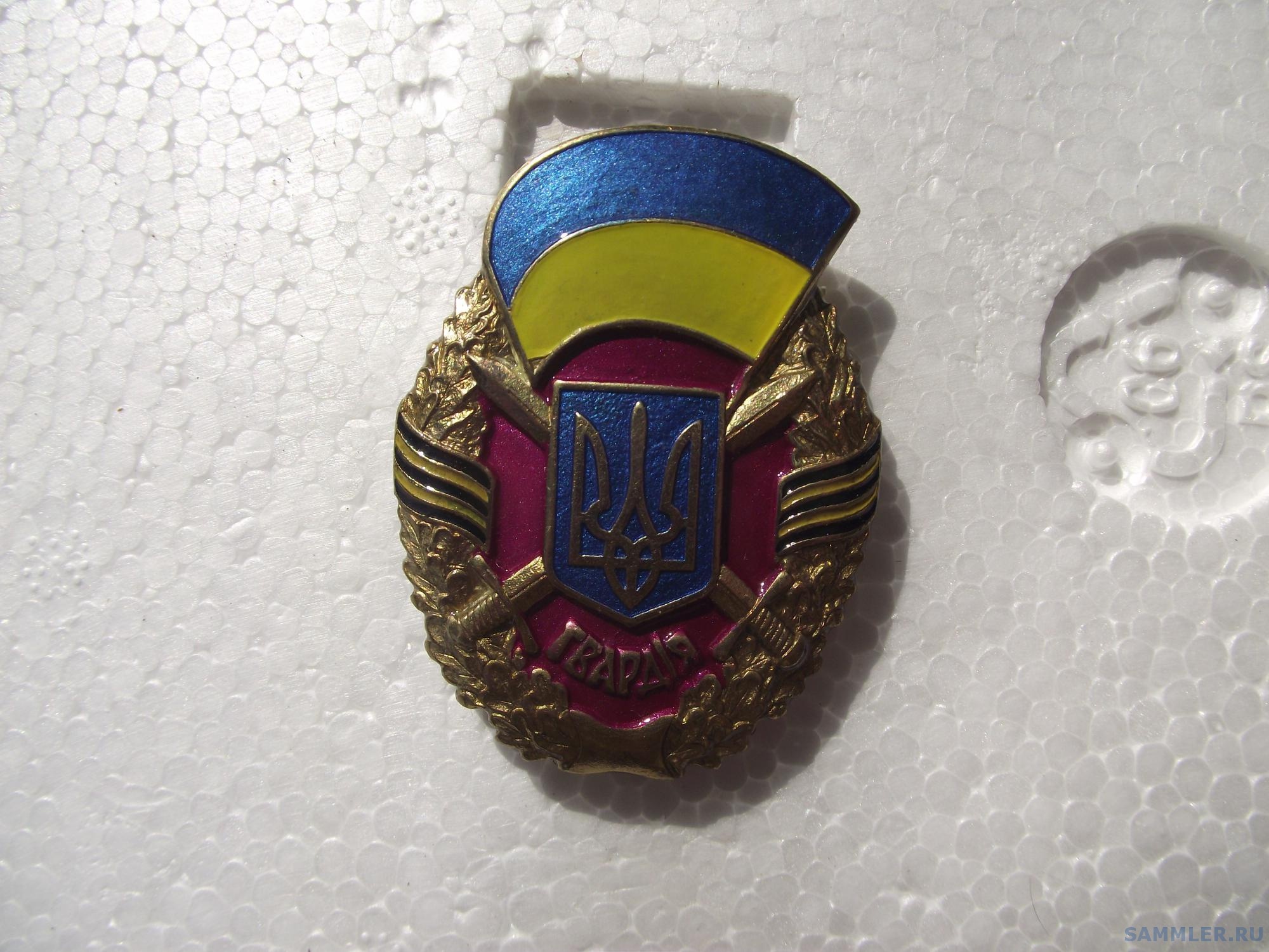 Гвардія 1.JPG