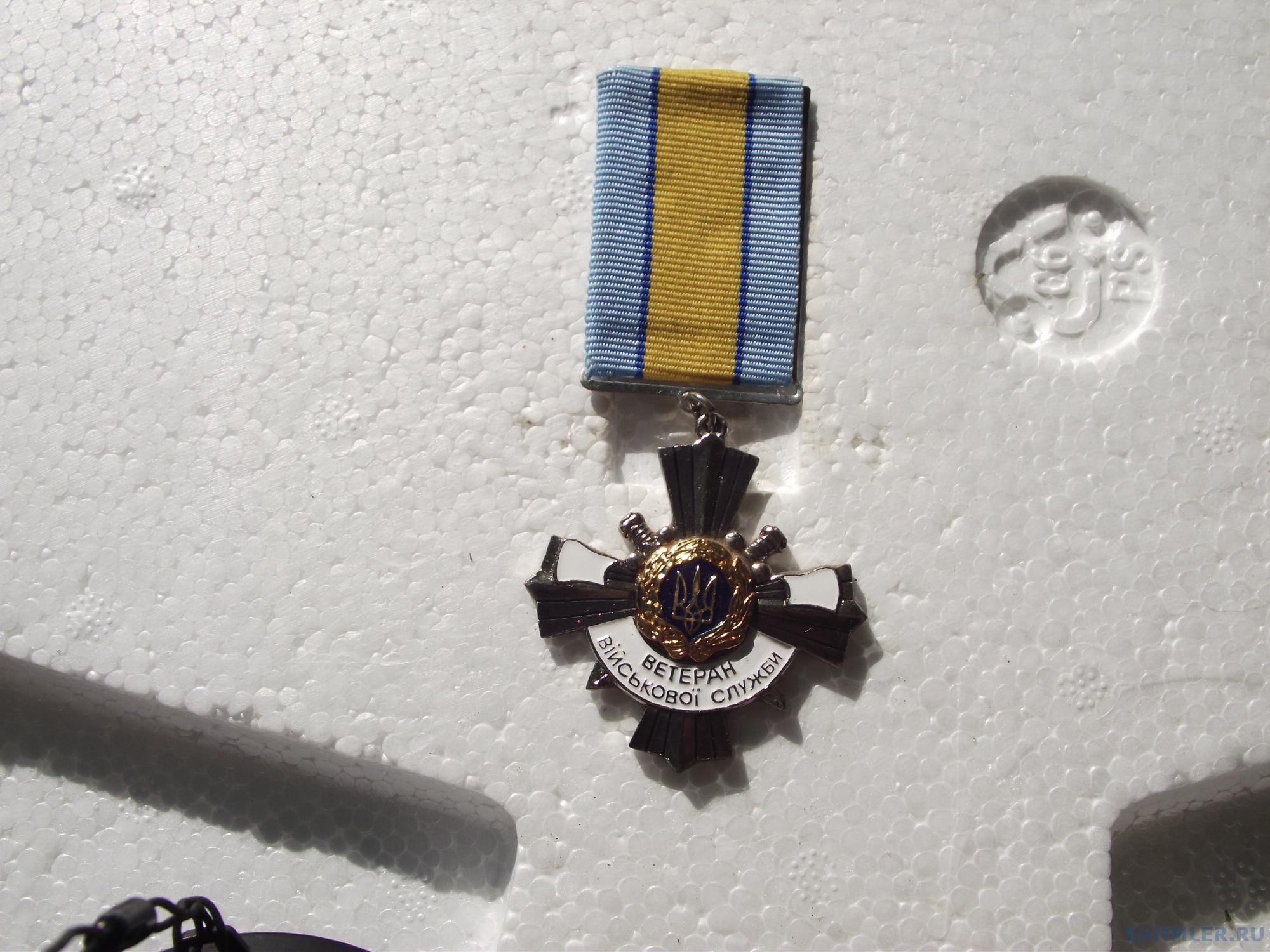 Ветеран ВСУ 1.JPG
