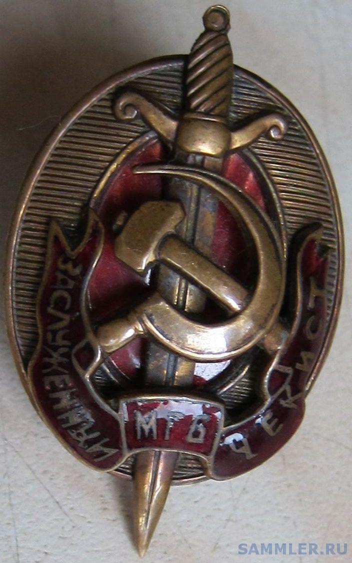 Засл.чекист МГБ 123 ав.jpg