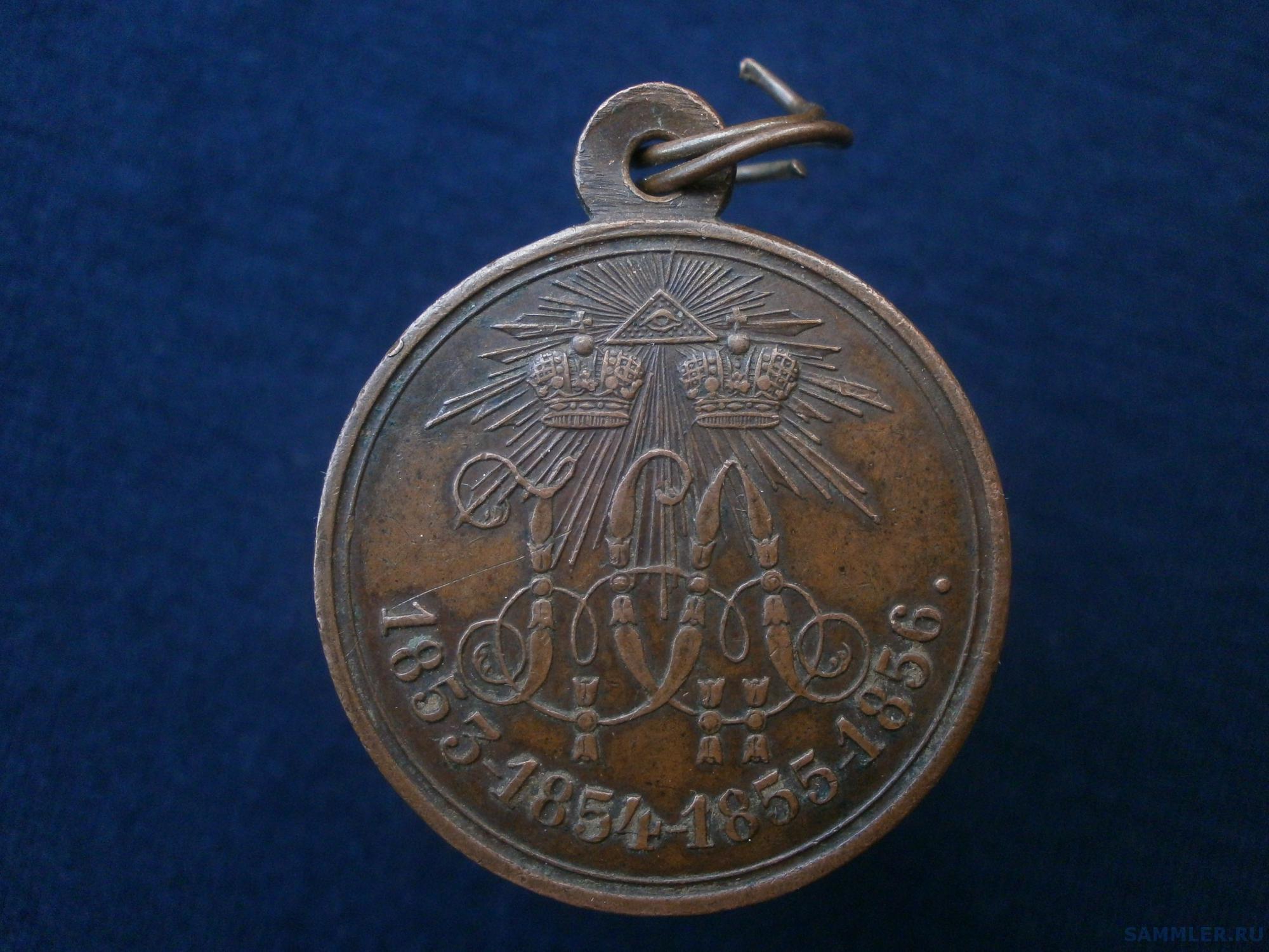 Медаль крымская война - медали крымской (восточной) войны 18.