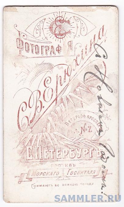 СПб, унтер-оф.Пиротех.школы,1900-е гг., визитка,об.jpg