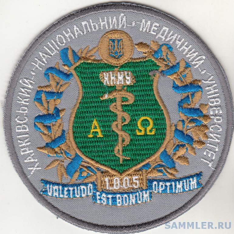 Харьковский медицинский университет.jpg