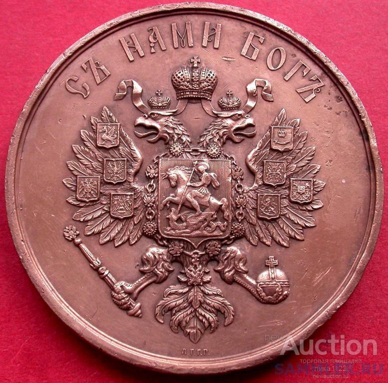 bolshaja_nastolnaja_medal_v_pamjat_koronovanija_aleksandra_3_1883_g.jpg