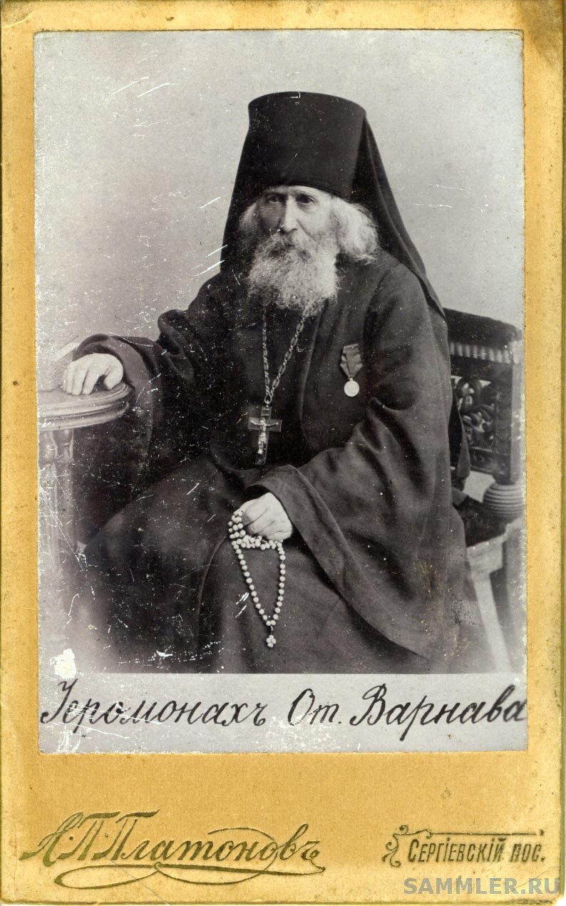Варнава.jpg