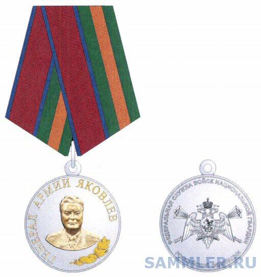 Medal Army General Yakovlev.jpg