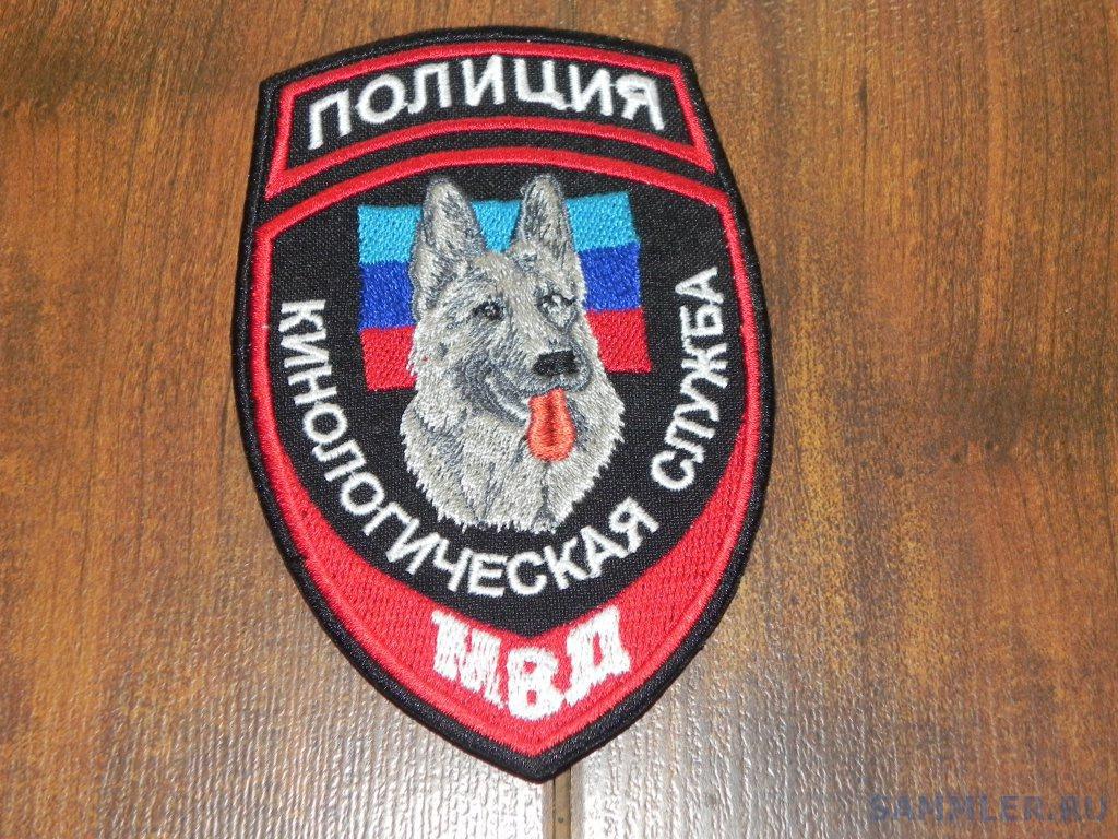 КС МВД ЛНР.jpg