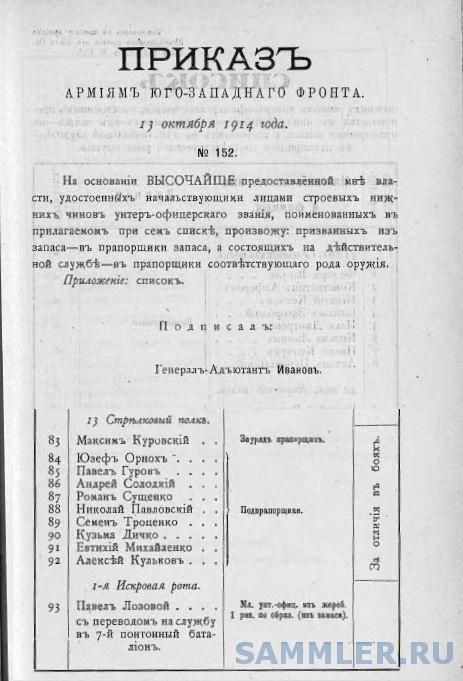Приказ ЮЗФ 1914-10-13 - Кульков.JPG