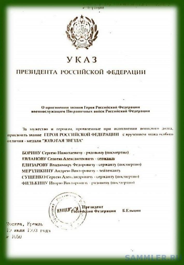 На Героя РФ.jpg