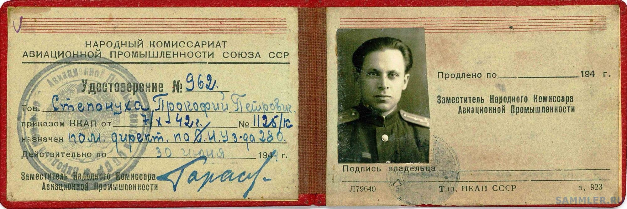 Удостоверение НКАП СССР N962 Степануха Прокофий Петрович-2.jpg
