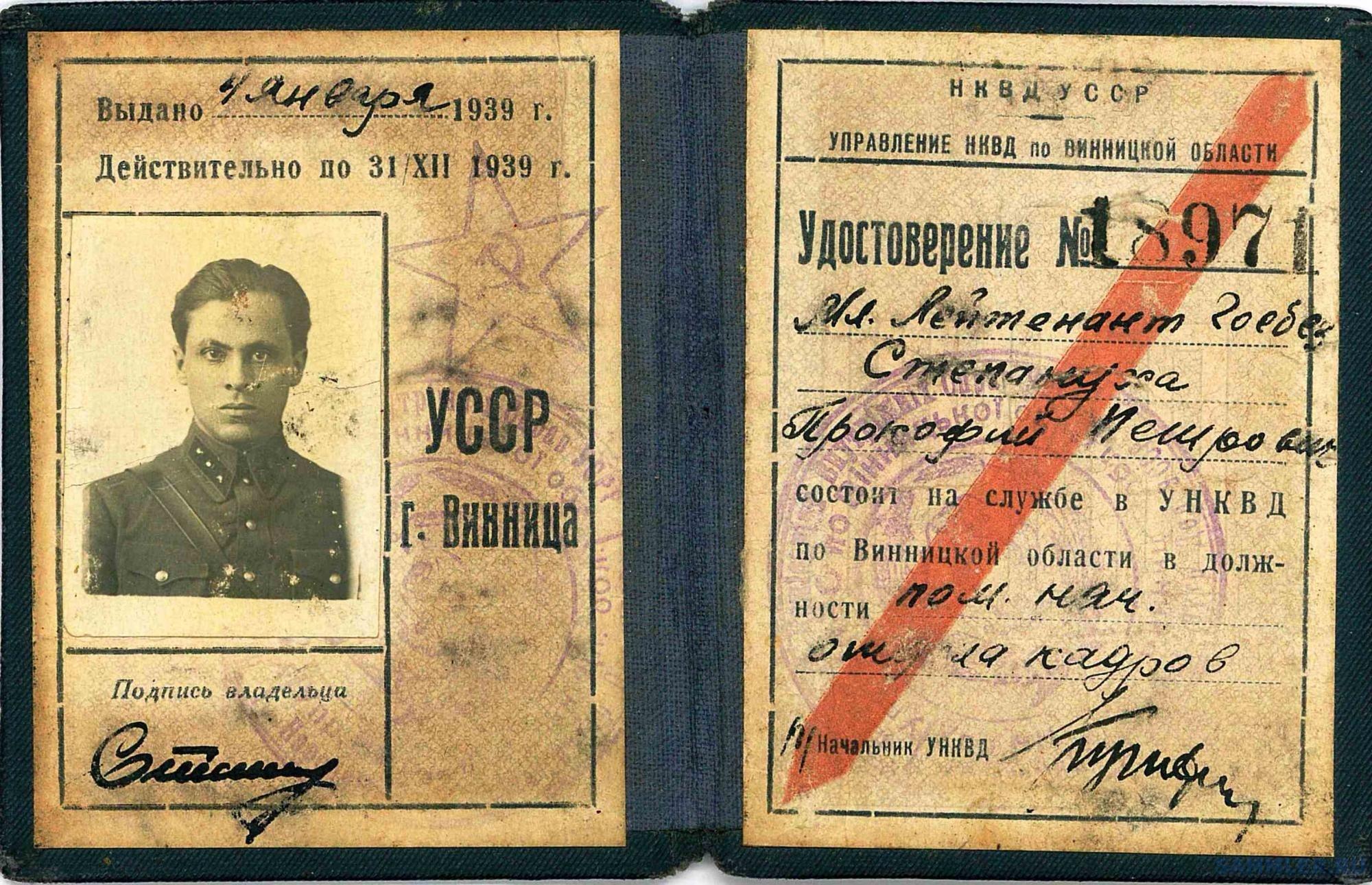 Удостоверение УНКВД Винницкой области 18971 Степануха Прокофий Петрович-2.jpg