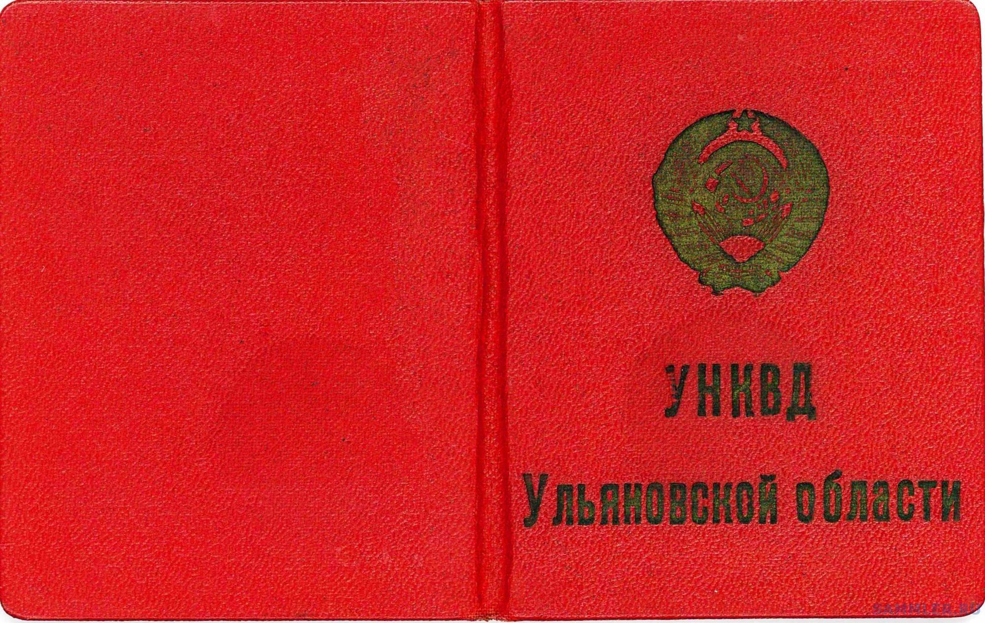 Удостоверение УНКВД Ульяновской области УГ 3 Степануха Прокофий Петрович-1.jpg