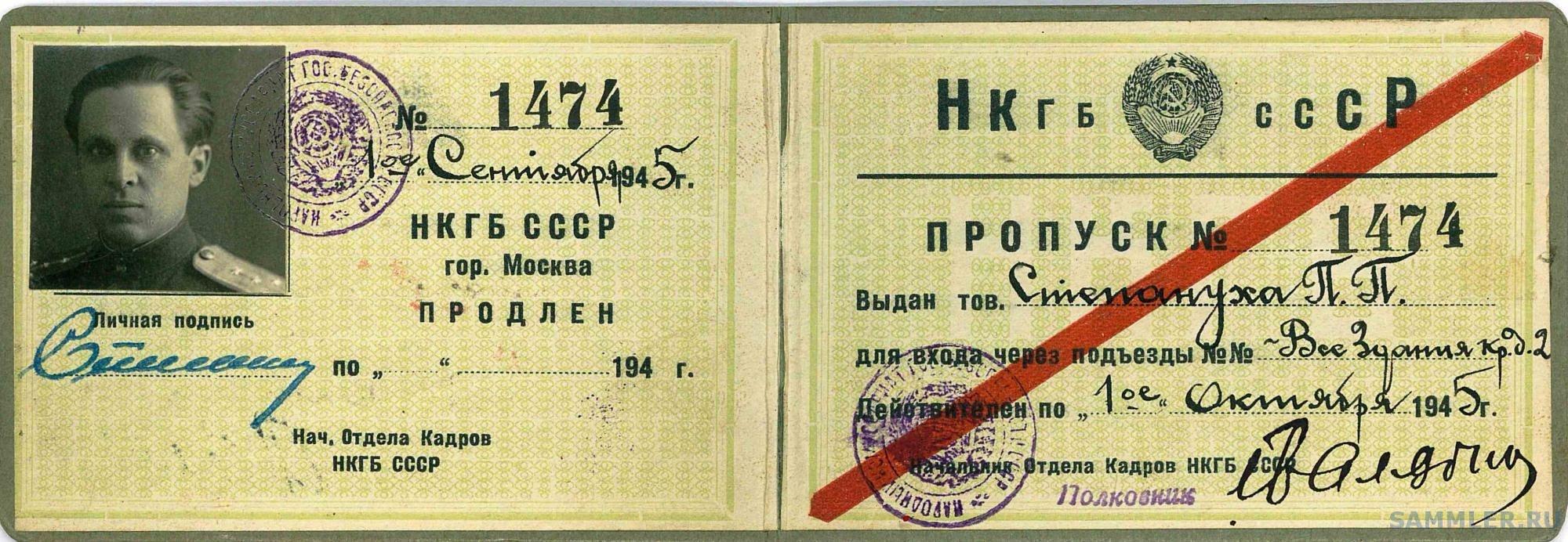 Пропуск НКГБ СССР 1474 Степануха Прокофий Петрович-2.jpg
