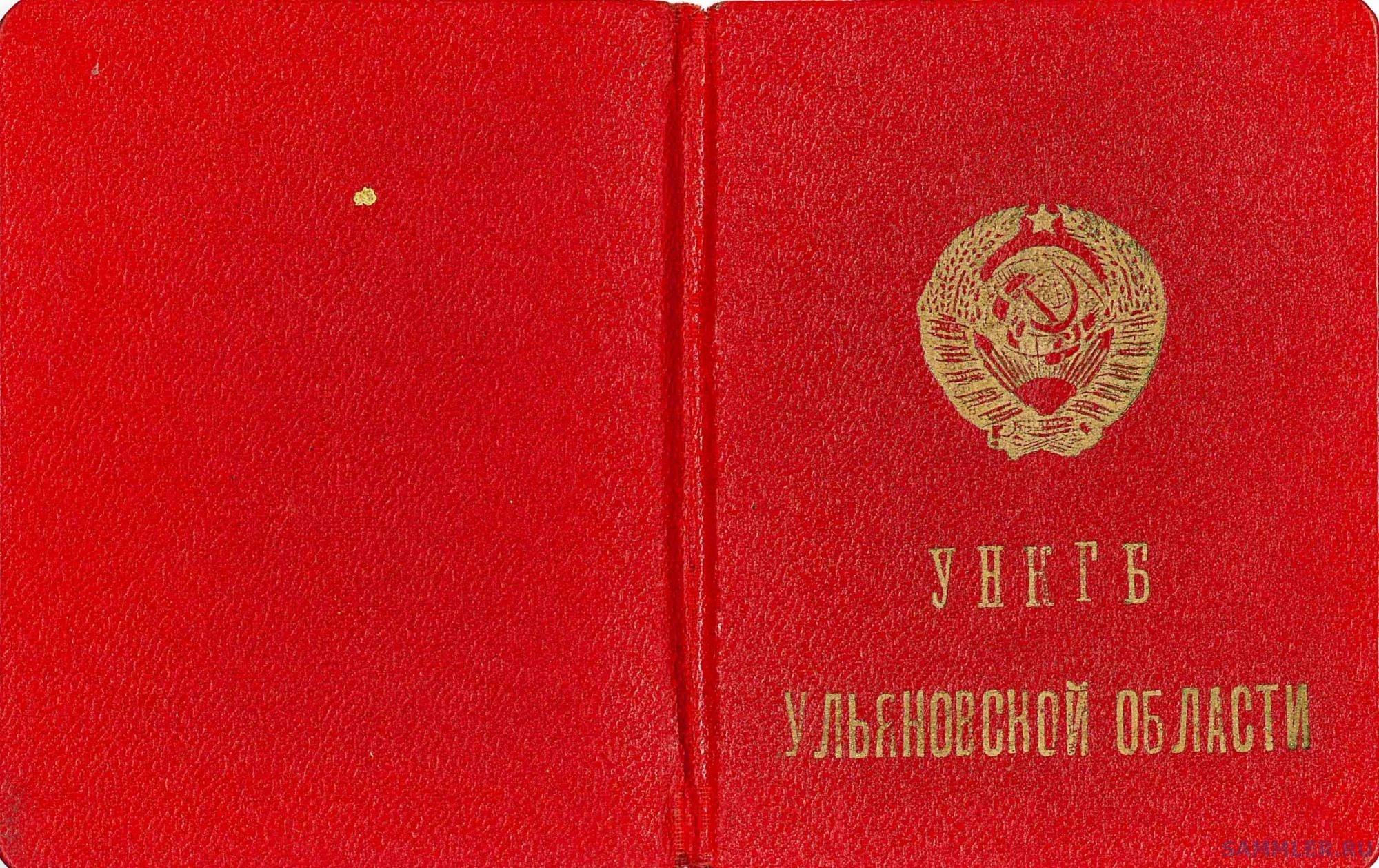 Удостоверение УНКГБ Ульяновской области УН 170 Степануха Прокофий Петрович-1.jpg