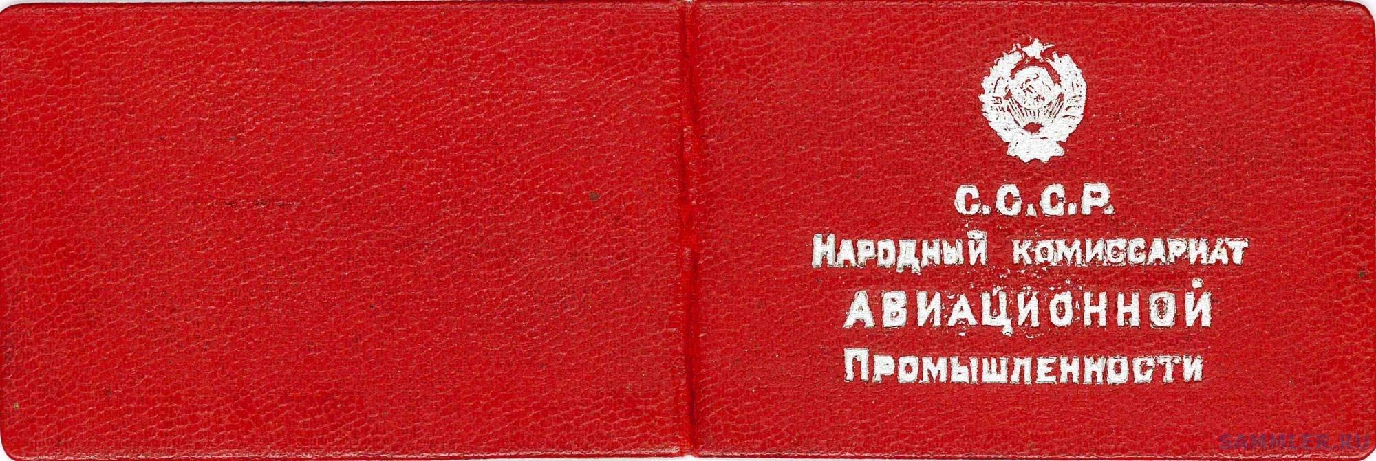 Удостоверение НКАП СССР N962 Степануха Прокофий Петрович-1.jpg