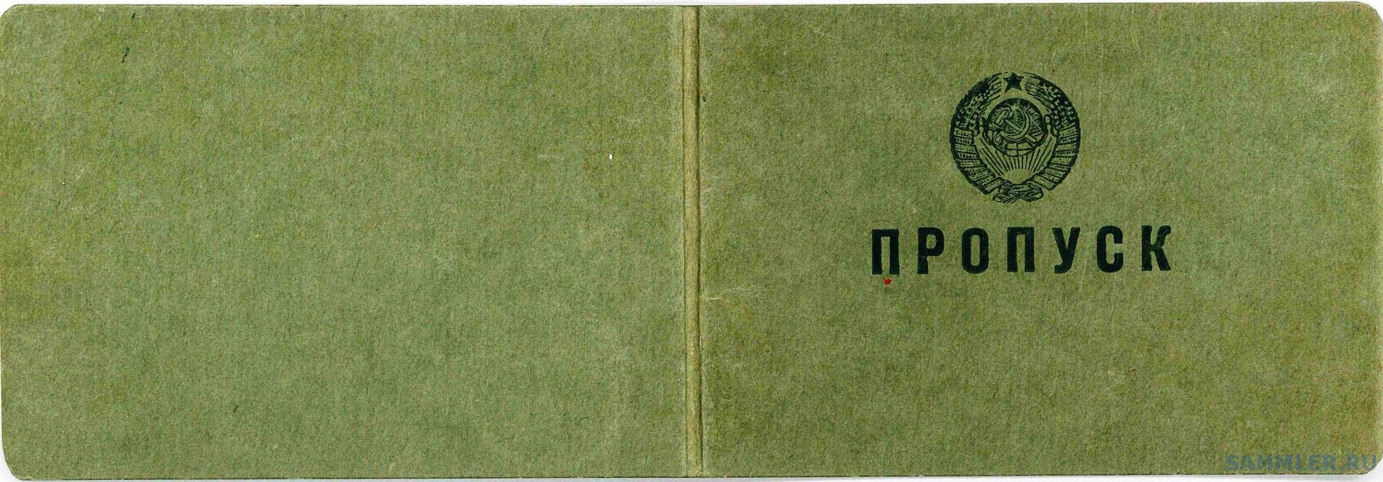 Пропуск НКГБ СССР 1474 Степануха Прокофий Петрович-1.jpg
