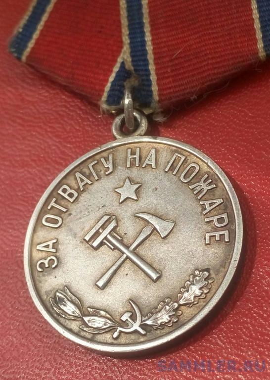 medal_za_otvagu_na_pozhare_sssr_serebro_1959_god_rrrrr_original (2).jpg