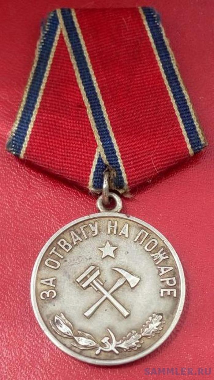 medal_za_otvagu_na_pozhare_sssr_serebro_1959_god_rrrrr_original.jpg