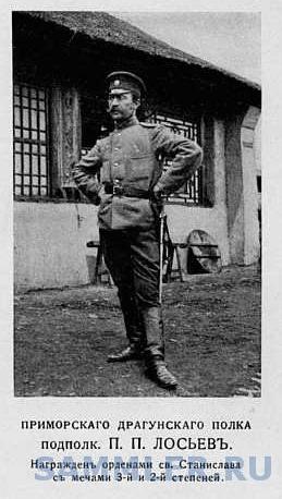 Лосьев_Павел_Петрович,_подполковник_Приморского_драгунского_полка (1).jpg