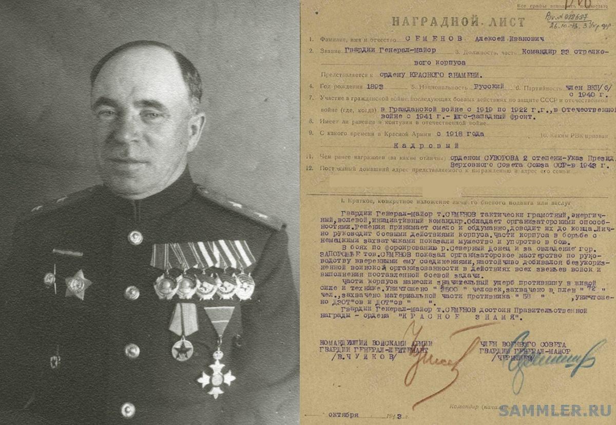 Semenov 1945.jpg