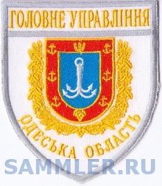 ГУ Одесса 9+.jpg