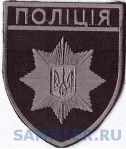 police 23+.jpg