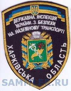ГИБНТ Харьков+.jpg