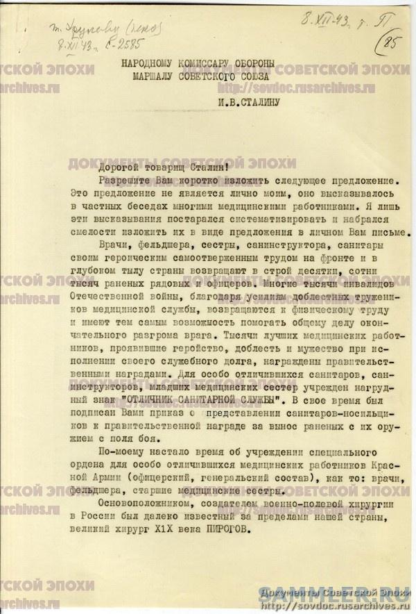РГАСПИ. Ф. 558. Оп. 11. Д. 884. Л. 85.JPG