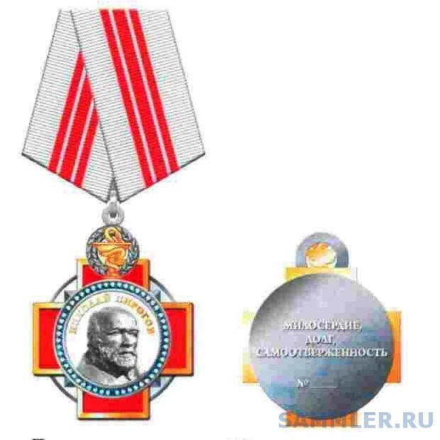 Орден_Николая_Пирогова.jpg