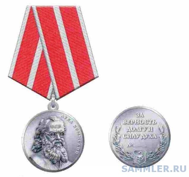 RUS_Medal_of_Luke_of_the_Crimea_obverse.jpg