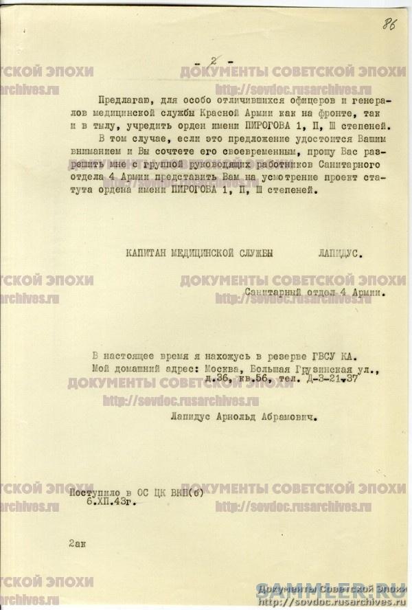 РГАСПИ. Ф. 558. Оп. 11. Д. 884. Л. 86.JPG