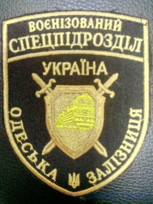 ВОХР Одесской жд.jpg