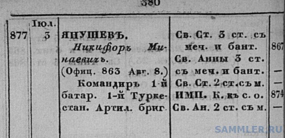Янушев Н..JPG