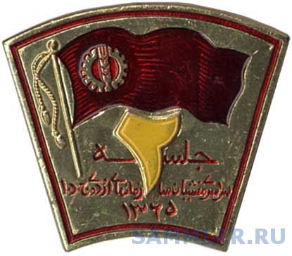 2-е совещание секретарей  молодёжных организаций армии ДРА, 1365..jpg