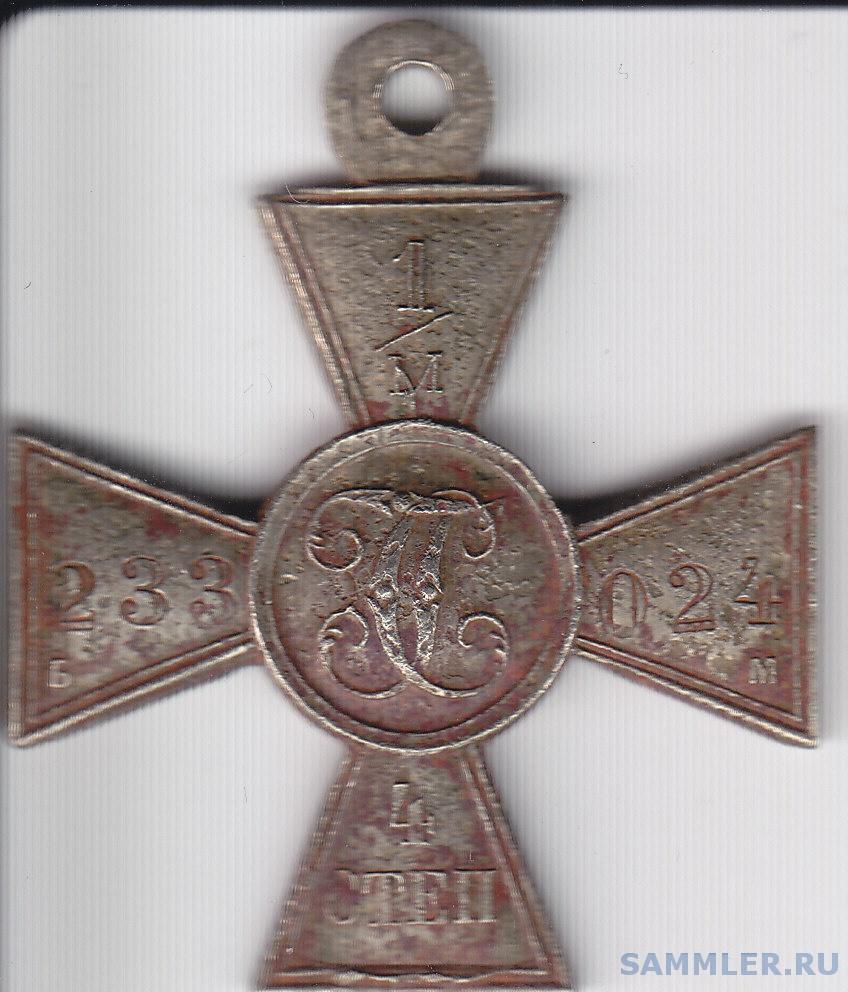 Г крест 4 ст 1233024 рев.jpg