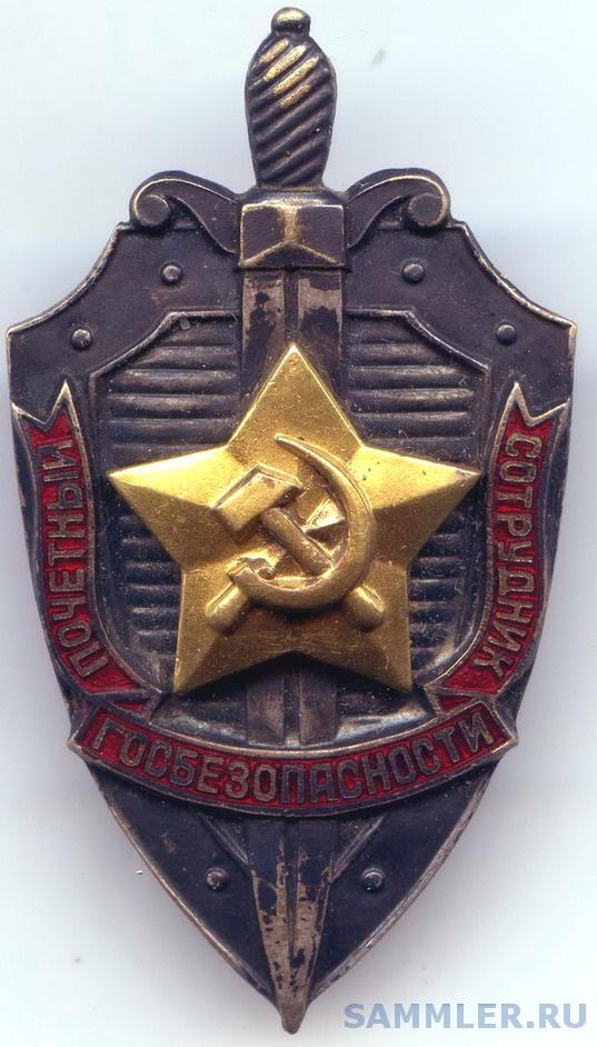 КГБ № 5527 - аверс.jpg