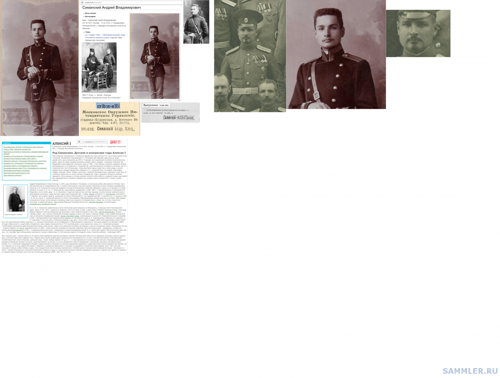 Симанский Андрей Владимирович.png