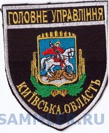 ГУ Киев обл+.jpg